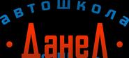 """Автошкола """"Данел"""" в Усть-Каменогорске"""
